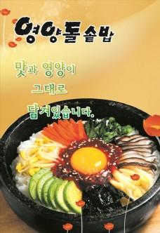 韩国美食 韩国菜品