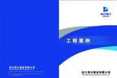 海大建设画册封面