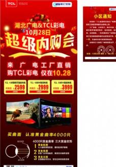 TCL家电内部促销海报