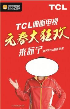 TCL元旦新春海报