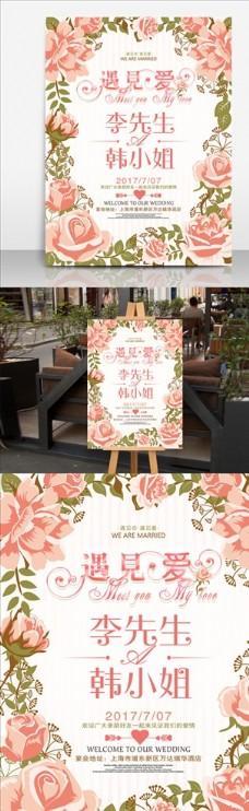 婚礼签到区指示牌海报