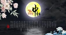 中秋节团圆夜海报PSD