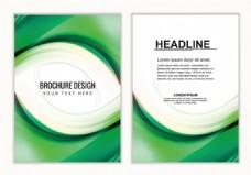 绿色流线型企业宣传单