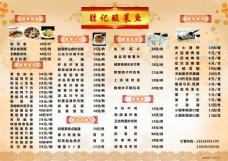 酸菜鱼小餐馆菜单设计