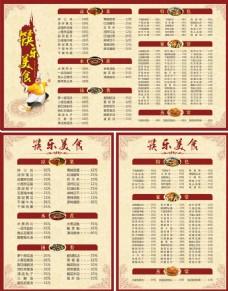 美食餐饮菜单