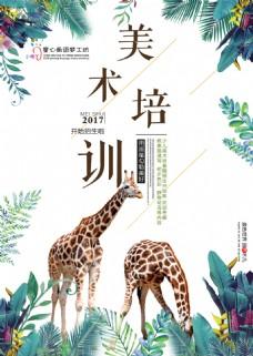 长颈鹿美术培训中心宣传单