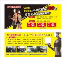 健身俱乐部宣传单