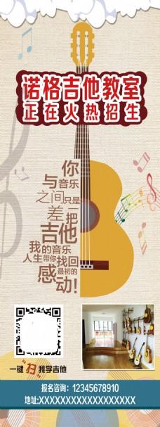 吉他音乐培训班教室易拉宝简约时尚宣传单