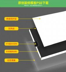 模组地暖地板结构图