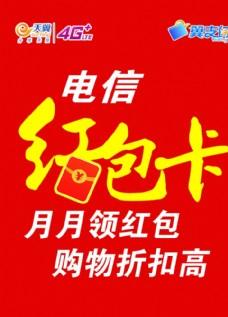 电信天翼4G红包卡