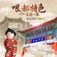 天津古文化街泥人张