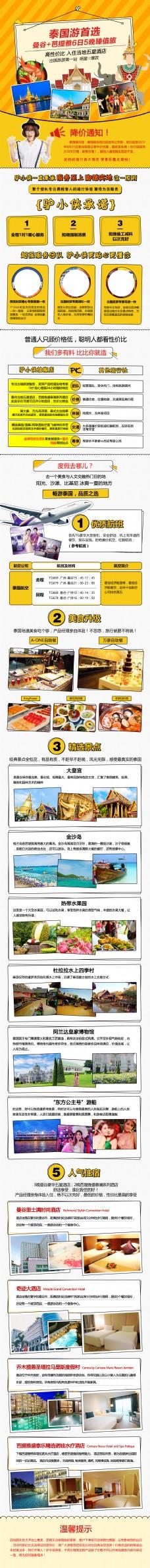 泰国旅游宣传