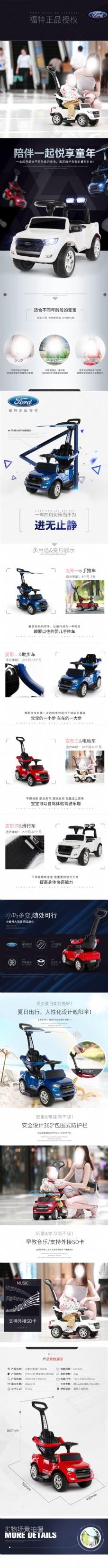 淘宝电商818狂欢节童车详情炫酷母婴电动童车类
