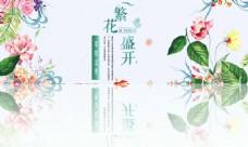 春夏banner