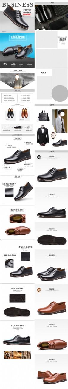 皮鞋详情页模板