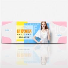 电商淘宝天猫夏季夏天夏日简约女装促销海报