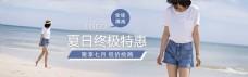 夏季特惠女装海报banner