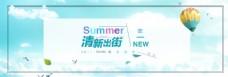 清新出街夏日海报