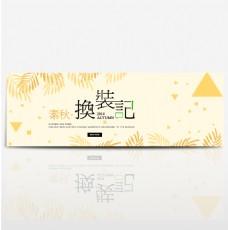 电商淘宝秋季秋装新品促销海报banner