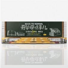 电商淘宝天猫开学季秋季上新新学期海报banner