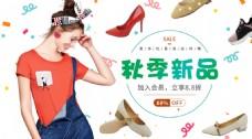 服装鞋业秋季新品banner模板