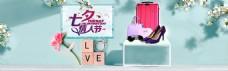 淘宝电商七夕情人节夏日海报banner