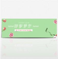 电商淘宝天猫七夕节甜蜜爱恋化妆品海报banner