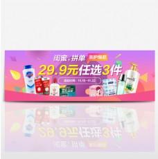 淘宝美护爆款化妆品促销海报美妆banner