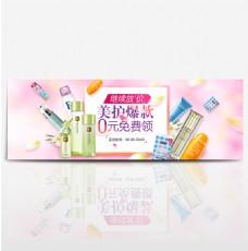 电商淘宝美护爆款化妆品促销海报清新粉色