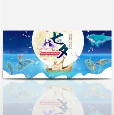 淘宝电商七夕节七夕情人节满减优惠促销海报banner