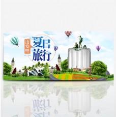 淘宝电商京东夏季开学季旅行拉杆箱促销海报