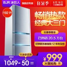 家用三门式冷冻冷藏电冰箱活动直通车主图