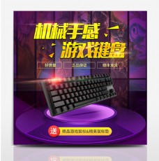 淘宝818暑期大促数码配件机械键盘炫酷直通车