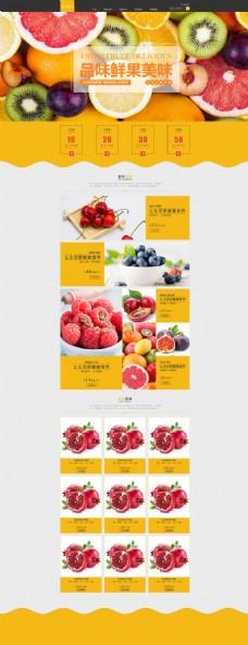 淘宝电商夏季美食新鲜水果PC端首页模板psd