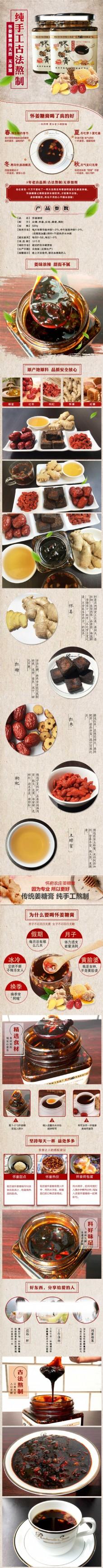 怀姜糖膏淘宝详情页