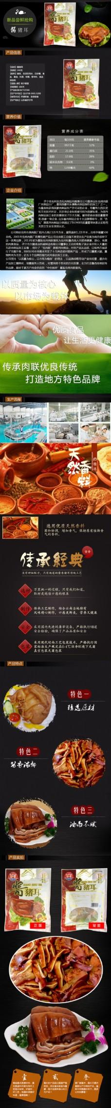 酱肉商品电商详情页