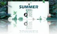夏日绿色清新banner