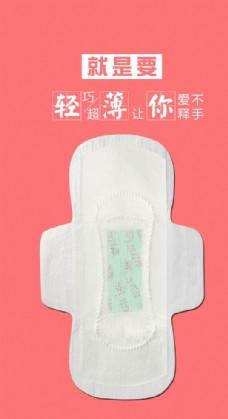 衛生巾海報