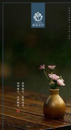 禅意中国风手机微信海报