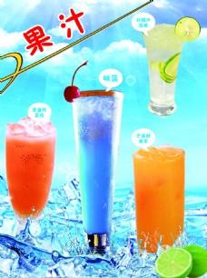 果 汁海报海报