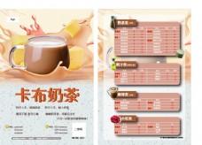 咖啡奶茶DM单