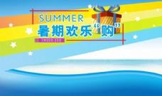 暑期欢乐购展板