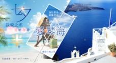 七夕爱琴海半价优惠宣传海报