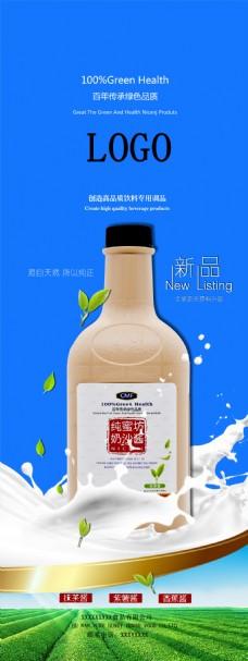 食品 果酱 牛奶 饮料 展架 易拉宝