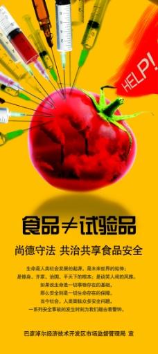 食品安全宣传展板
