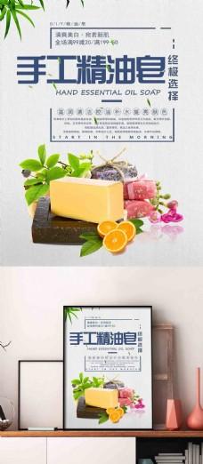 创意手工精油皂促销宣传海报设计