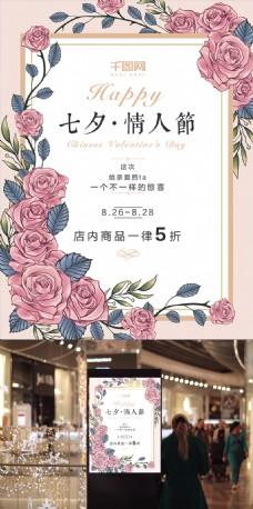 文艺简约小清新玫瑰七夕情人节促销海报