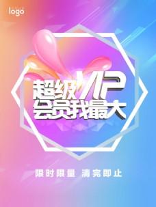 炫酷超级VIP宣传促销海报PSD