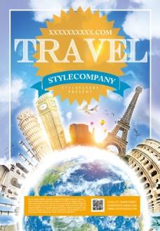 高档大气旅游宣传活动海报
