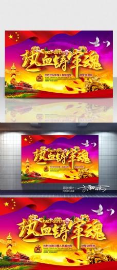 热血铸军魂 C4D精品渲染艺术字主题海报